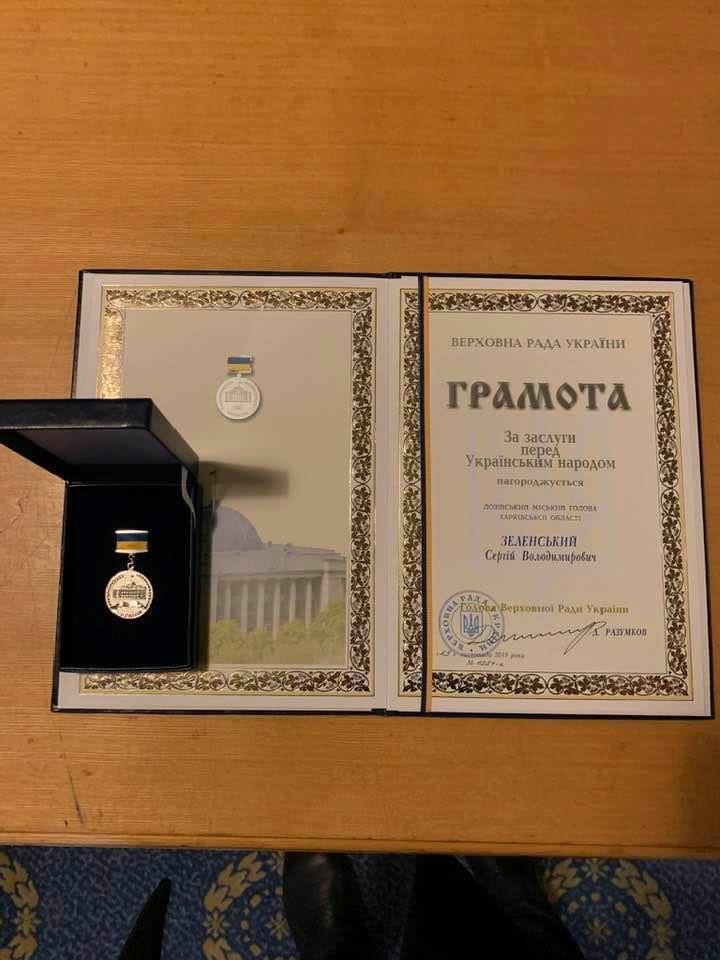 Лозовской мэр Сергей Зеленский получил награду Верховной Рады Украины, фото-1