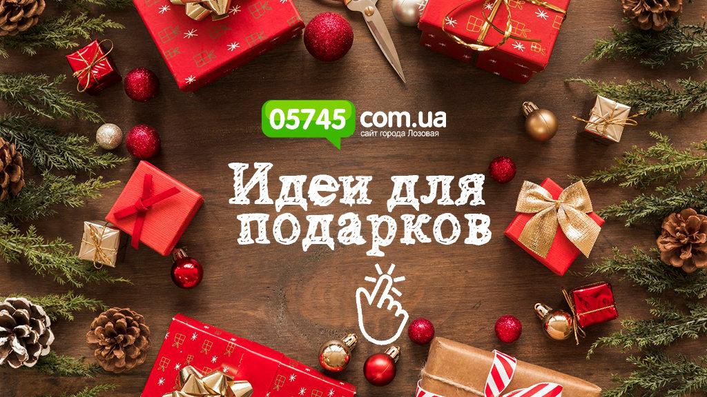 Что подарить на Новый год? Идеи новогодних подарков для лозовчан , фото-1