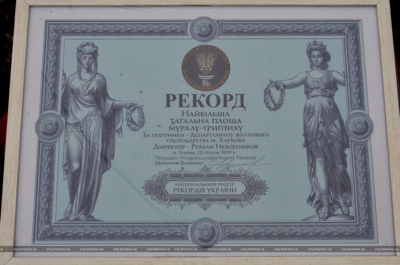 В Харькове создали самый большой мурал страны, фото-3
