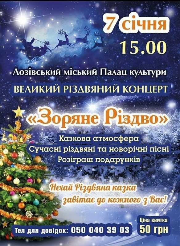 Лозовчан приглашают на большой рождественский концерт , фото-1