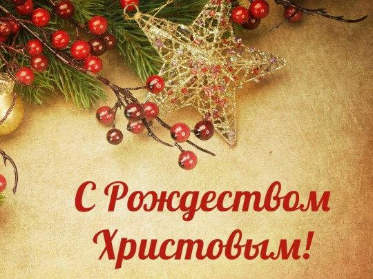 Поздравляем с Рождеством Христовым!, фото-1