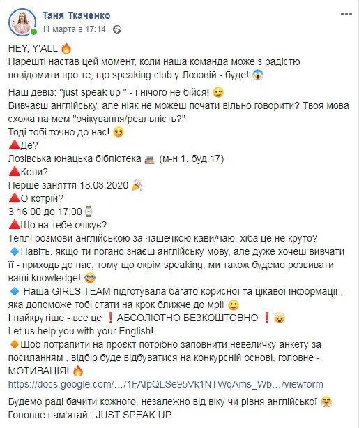Лозовчан приглашают на бесплатные занятия английским языком, фото-1