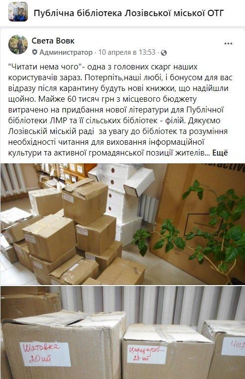 Пополнение на 100 тысяч гривен: библиотеки Лозовской ОТГ получили новые книги, фото-2