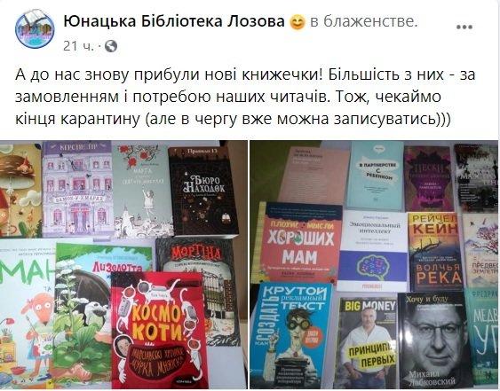 Пополнение на 100 тысяч гривен: библиотеки Лозовской ОТГ получили новые книги, фото-1