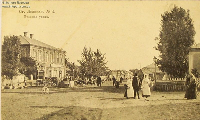 Ретро город:  Лозовая 100 лет назад (Фото), фото-9