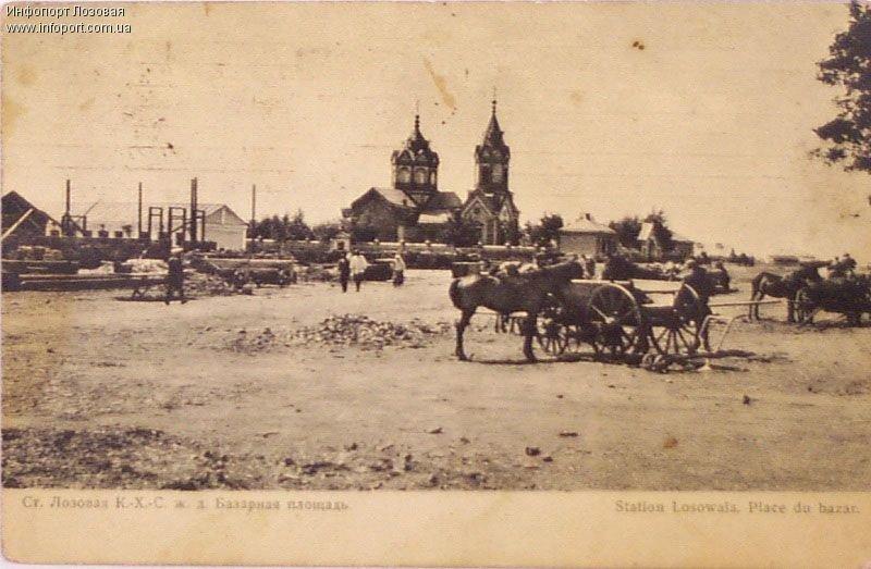 Ретро город:  Лозовая 100 лет назад (Фото), фото-10