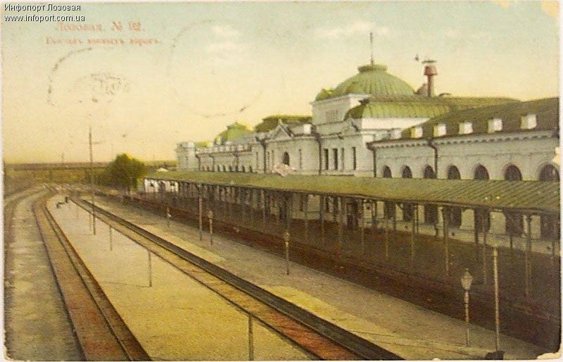 Ретро город:  Лозовая 100 лет назад (Фото), фото-1