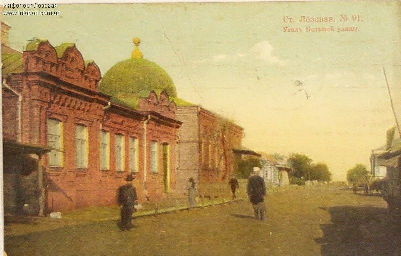 Ретро город:  Лозовая 100 лет назад (Фото), фото-6