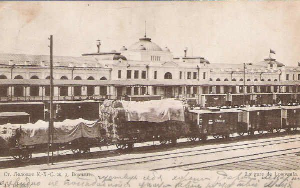 Ретро город:  Лозовая 100 лет назад (Фото), фото-3