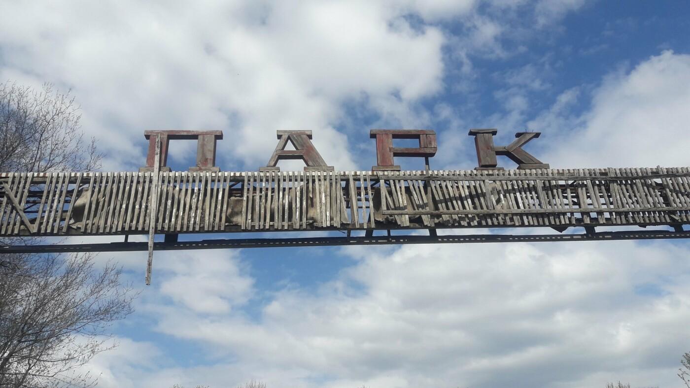 Красота и безобразие: какие парки украшают и портят Лозовую (ФОТО), фото-3
