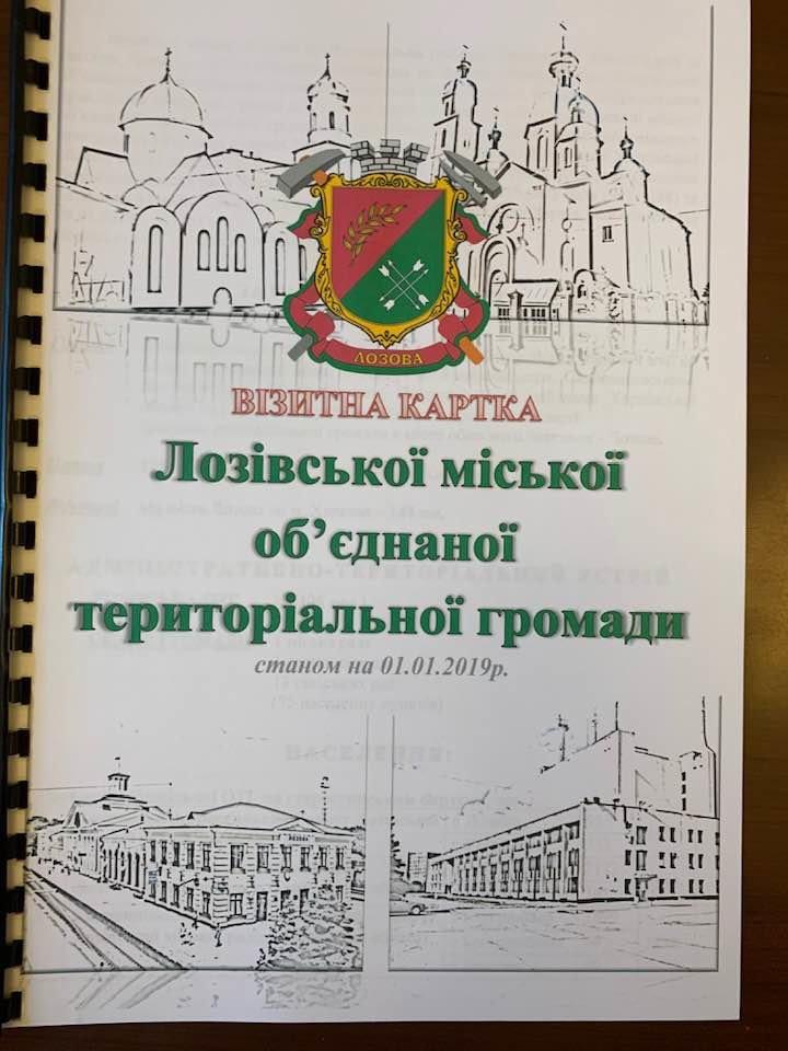 К годовщине Лозовской ОТГ  в мэрии презентуют визитку громады, фото-1