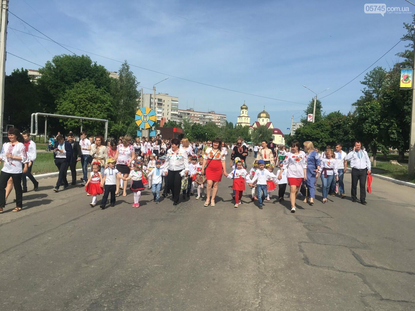 День вышиванки 2019 и 2020: как в Лозовой отмечают праздник, фото-3