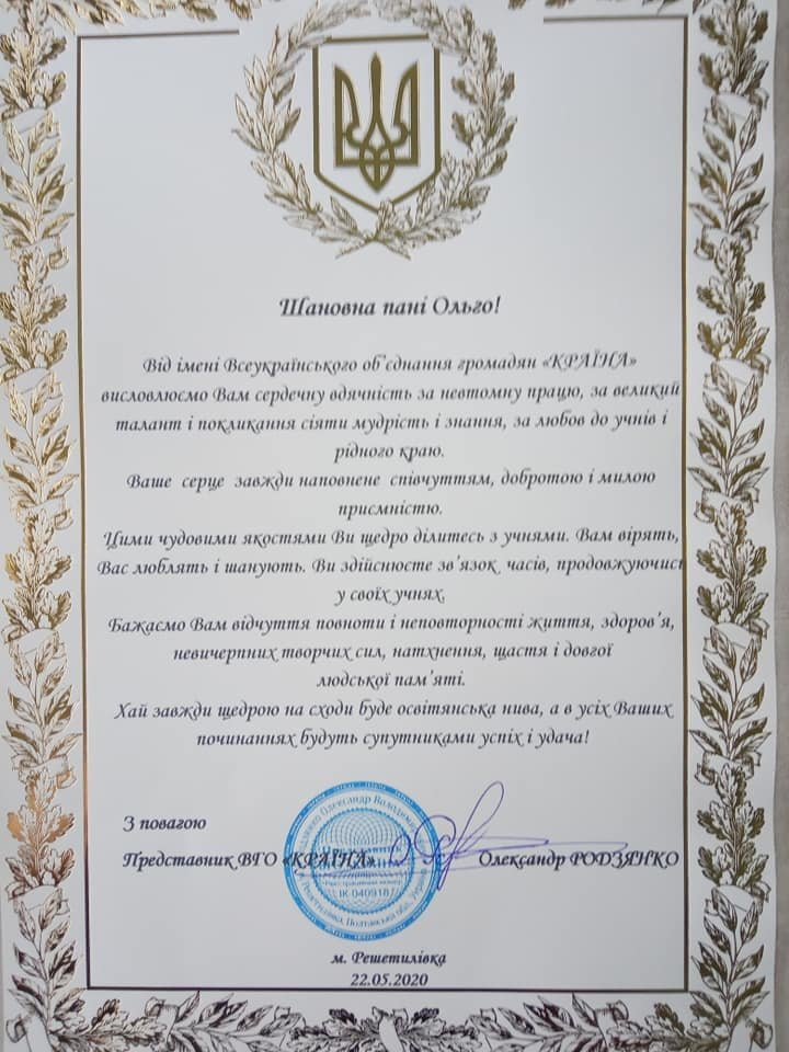 За любовь к ученикам и профессии: педагогу Лозовщины вручили награду, фото-4
