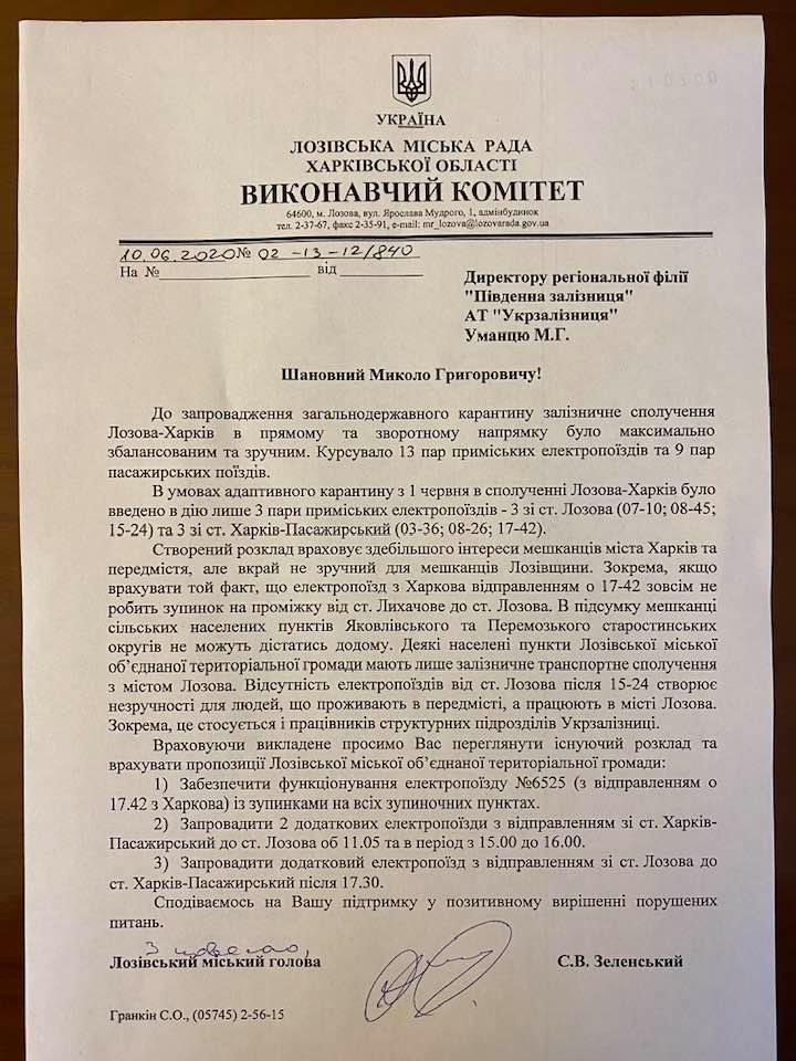 Лозовской горсовет просит железнодорожников добавить электрички из Харькова и обратно, фото-1