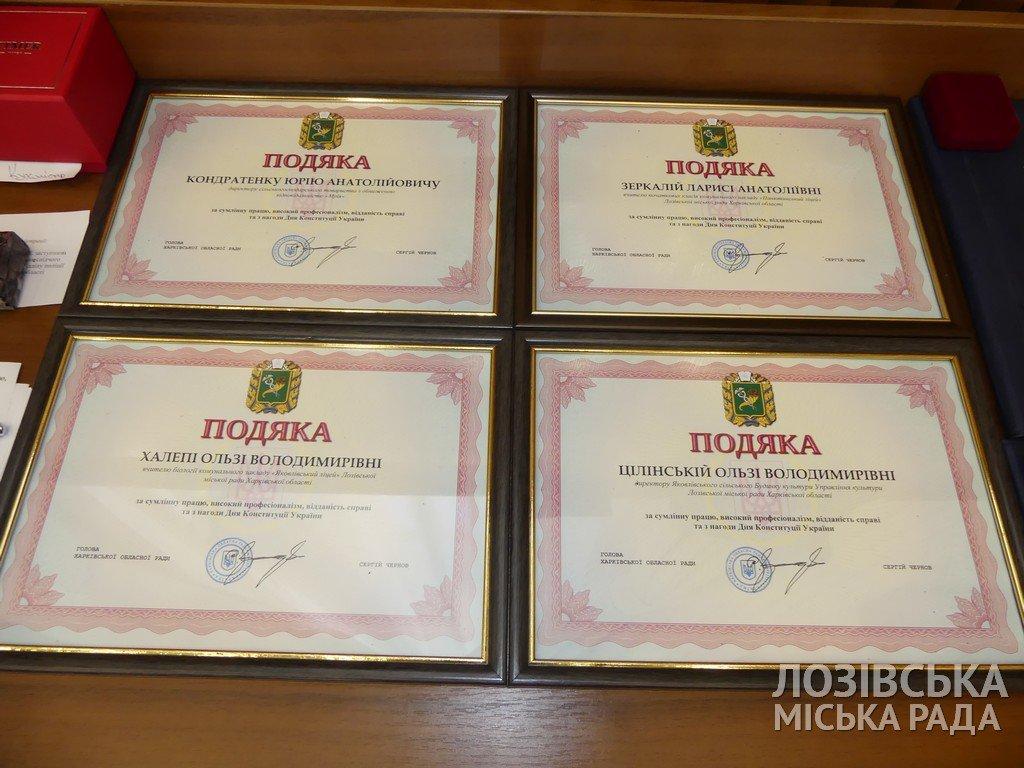 Грамоты и подарки: жителей Лозовщины наградили ко Дню Конституции и молодежи , фото-3