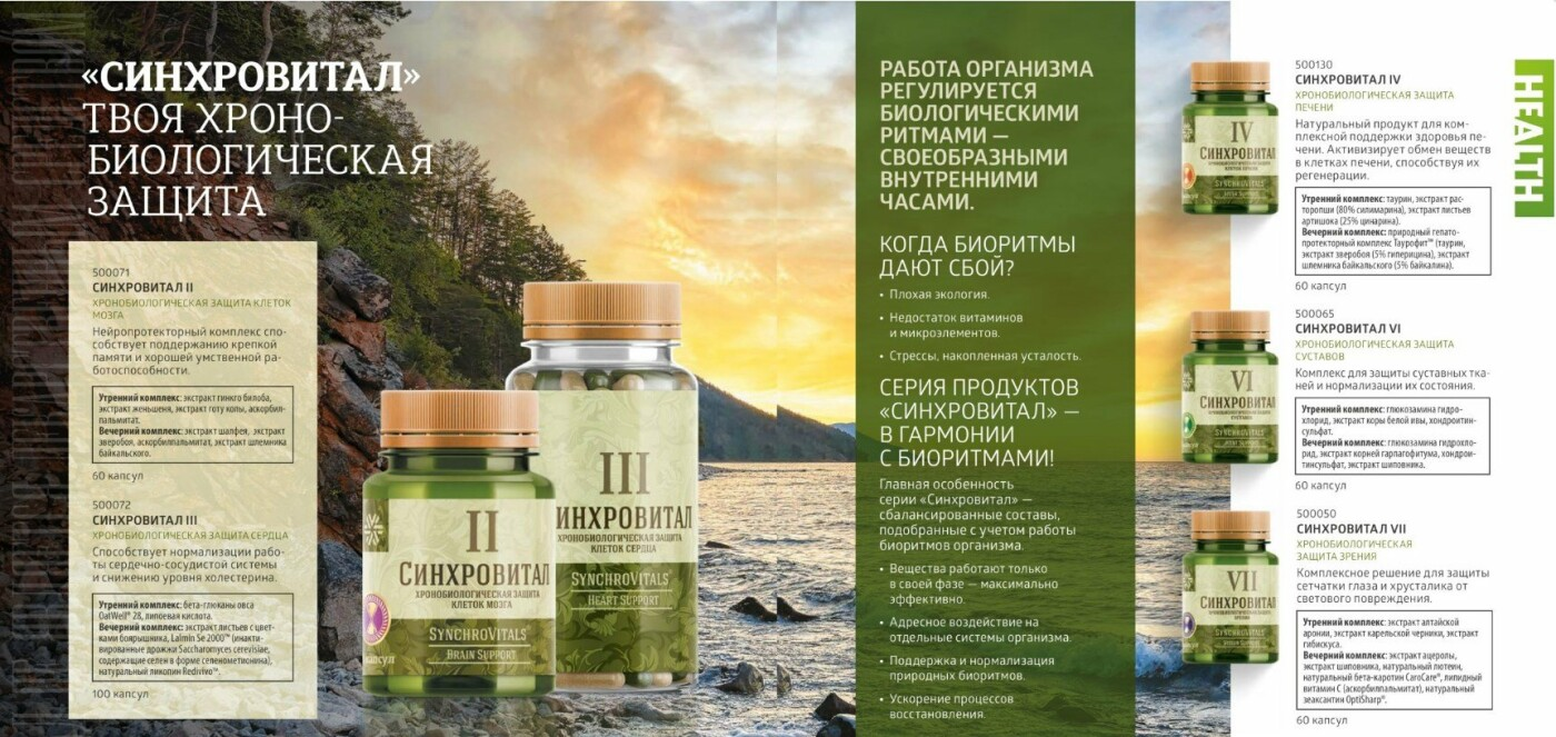 Ваше здоровье - наша забота: спецпроект для лозовчан , фото-24