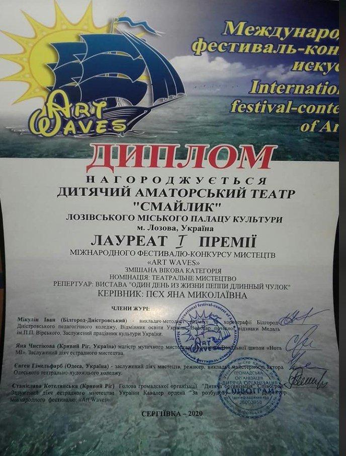 Дебют на международном фестивале: дети лозовского театра «Смайлик» получили награду с Одесчины, фото-2