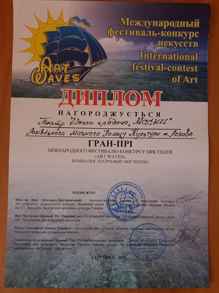 Безоговорочная победа: лозовской театр «Маски» получил гран-при Международного фестиваля, фото-2