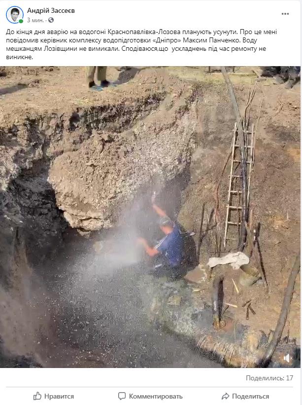 Нашли порыв: когда в Лозовой возобновят напор воды, фото-1