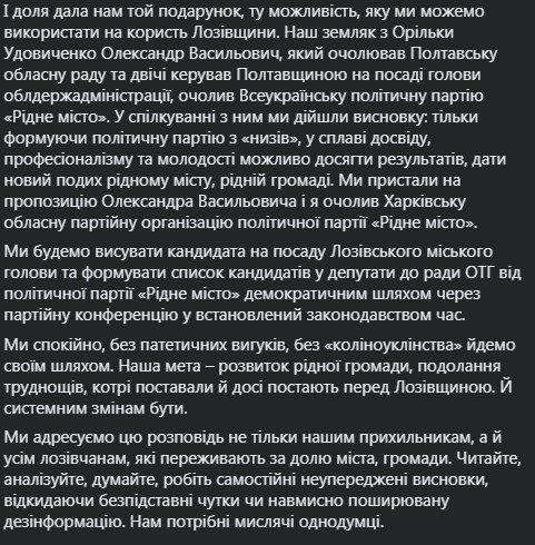 Местные выборы в Лозовой: возможные претенденты в мэры и депутаты, фото-2