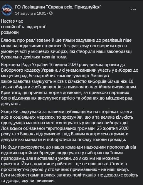 Местные выборы в Лозовой: возможные претенденты в мэры и депутаты, фото-1