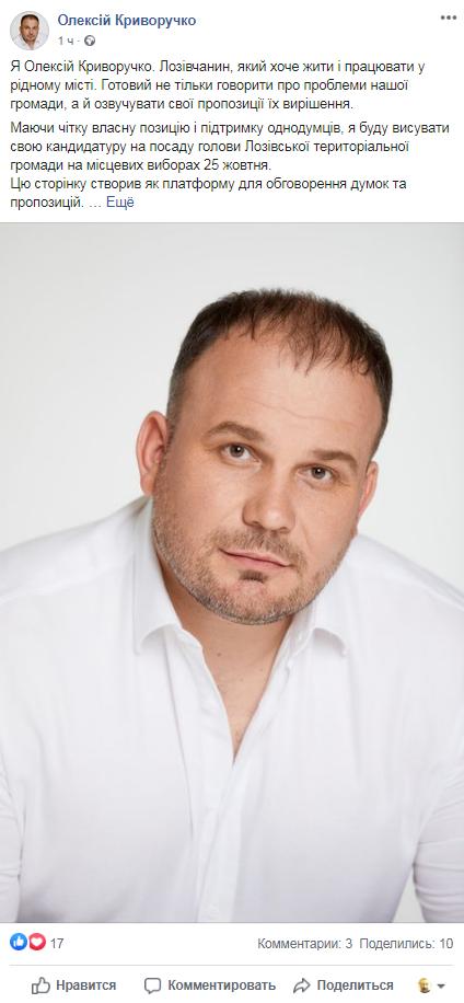 Решил подать кандидатуру: лозовчанин Алексей Криворучко будет баллотироваться в мэры, фото-1