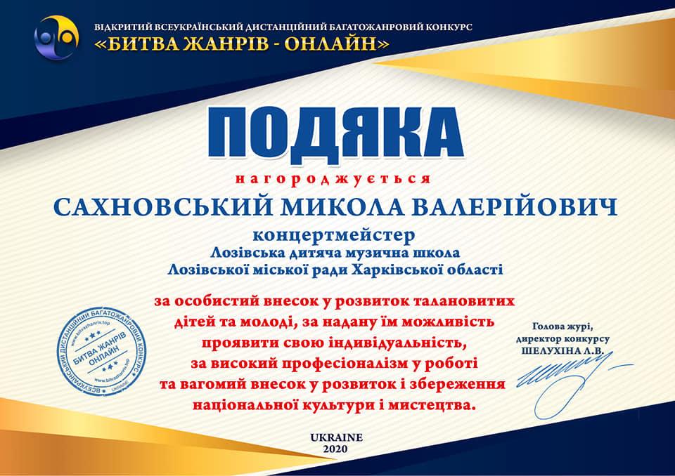 Онлайн-победы: лозовские творческие коллективы получили награды всеукраинского конкурса, фото-4