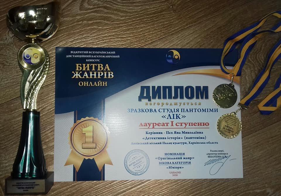 Онлайн-победы: лозовские творческие коллективы получили награды всеукраинского конкурса, фото-5
