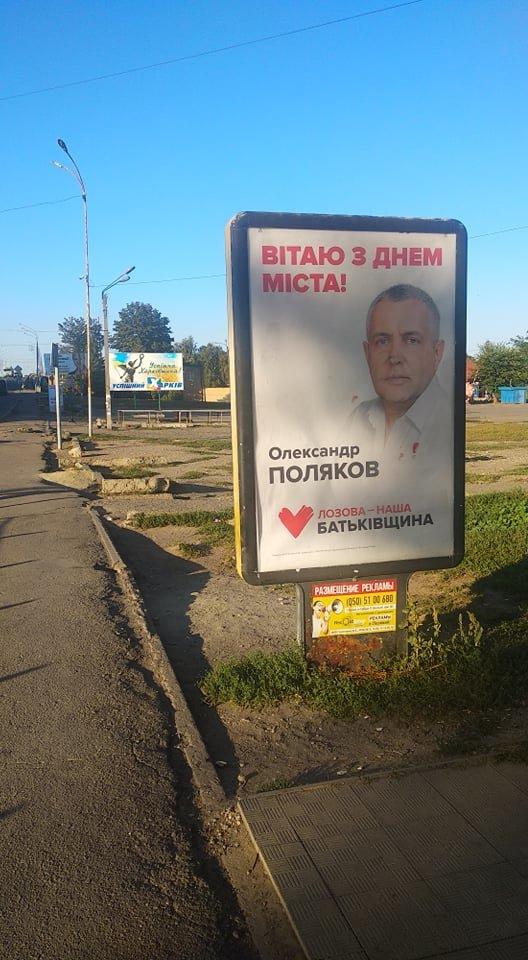 Местные выборы в Лозовой: заявления возможных кандидатов в депутаты, фото-6