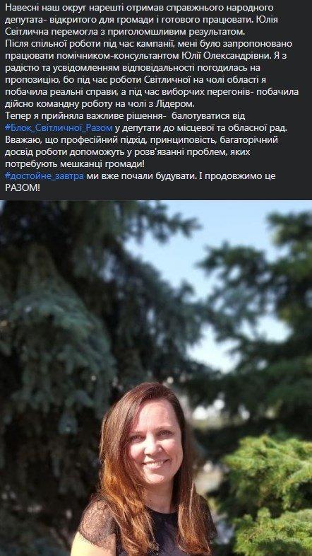 Местные выборы в Лозовой: заявления возможных кандидатов в депутаты, фото-1
