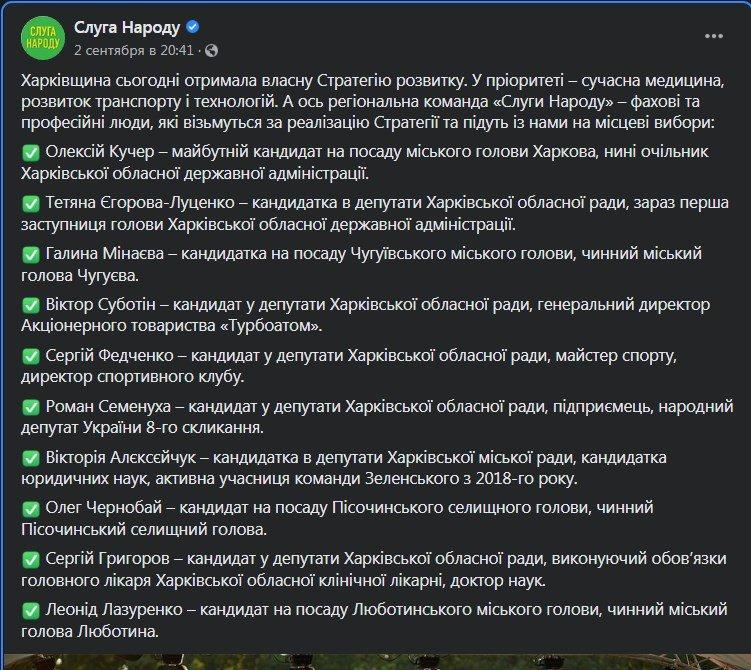 Местные выборы в Лозовой: заявления возможных кандидатов в депутаты, фото-7