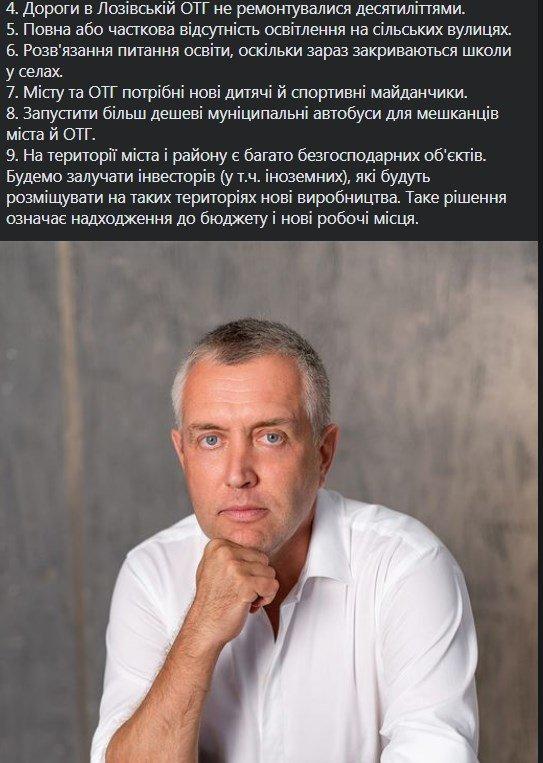 Местные выборы в Лозовой: заявления возможных кандидатов в депутаты, фото-3