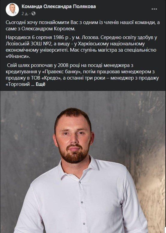 Местные выборы в Лозовой: заявления возможных кандидатов в депутаты, фото-4