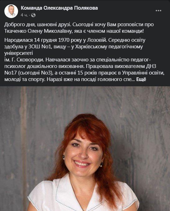Местные выборы в Лозовой: заявления возможных кандидатов в депутаты, фото-5
