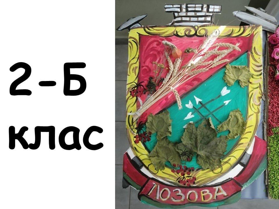 На Лозовщине Панютинский лицей хочет установить новый рекорд, фото-5