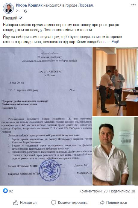 В Лозовой появились первые кандидаты на пост мэра, фото-1
