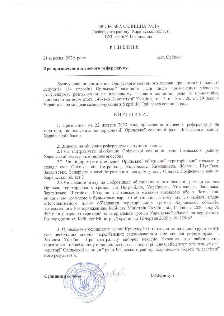 Планируют референдум: на Лозовщине в Орельке хотят создать свою громаду, фото-1