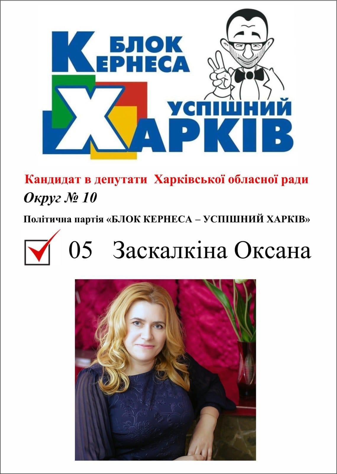 «Аграрный сектор — основа развития Харьковщины и Лозовщины», — Оксана Заскалкина, фото-1