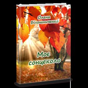 Вышел сборник стихов поэтессы Елены Билошниченко, Елена Билошниченко