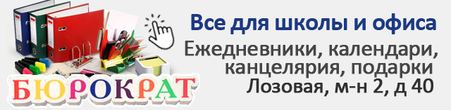 "Магазин канцелярии ""Бюрократ"" в Лозовой"