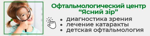 """Офтальмологический центр """"Ясний зір"""" в Лозовой"""