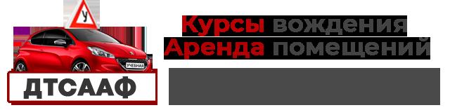 Курсы вождения и  аренда помещений в Лозовой, ДТСААФ