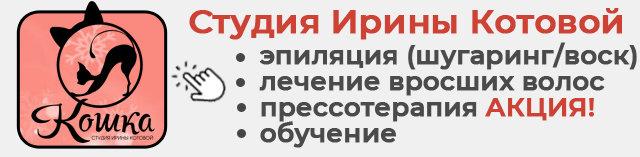 Депиляция в Лозовой. Студия Ирины Котовой