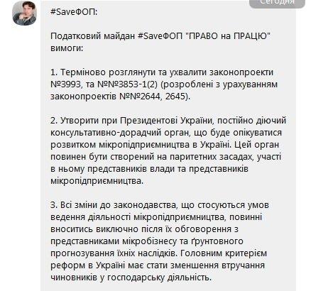 "Предприниматели Лозовщины протестуют на ""Податковому майдані"" (ОБНОВЛЯЕТСЯ), фото-7"