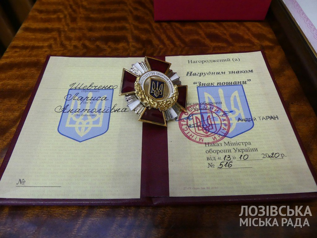 В Лозовой, ко Дню Вооруженных сил, наградили родителей воинов, которые погибли в АТО , фото-2