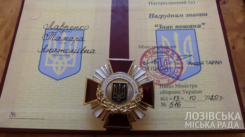 В Лозовой, ко Дню Вооруженных сил, наградили родителей воинов, которые погибли в АТО , фото-4