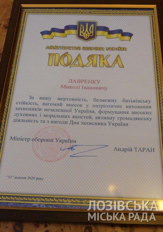 В Лозовой, ко Дню Вооруженных сил, наградили родителей воинов, которые погибли в АТО , фото-5