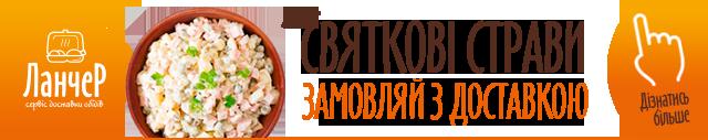 """Доставка еды в Лозовой """"Ланчер"""""""