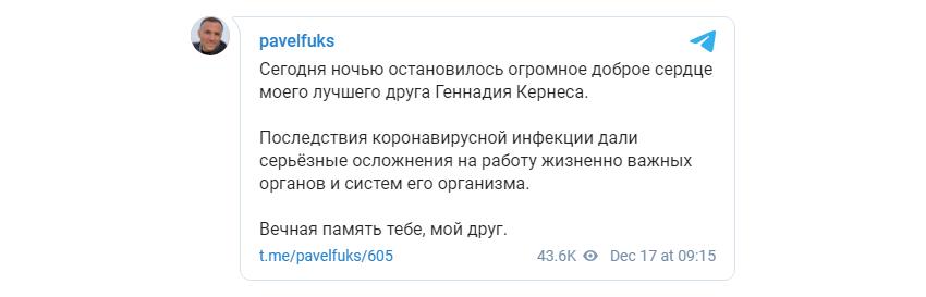 Мэр Харькова Геннадий Кернес умер в больнице, фото-1
