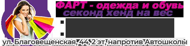 Секонд хенд на вес В Лозовой